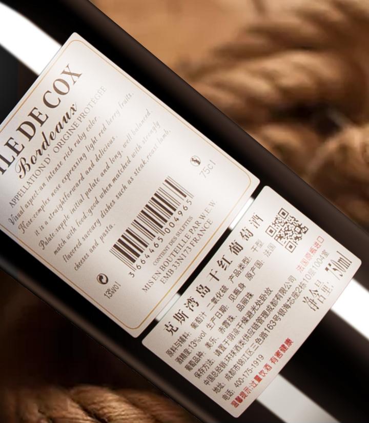13°法国克斯湾岛干红葡萄酒750ml